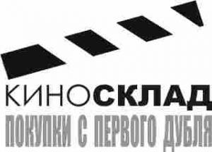 Киносклад