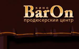 Кинопродюсерский центр БарОн