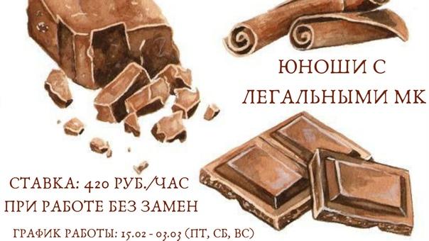 ЮНОШИ! Промоутеры с легальной МК на дегустацию и семплинг от известного производителя шоколада