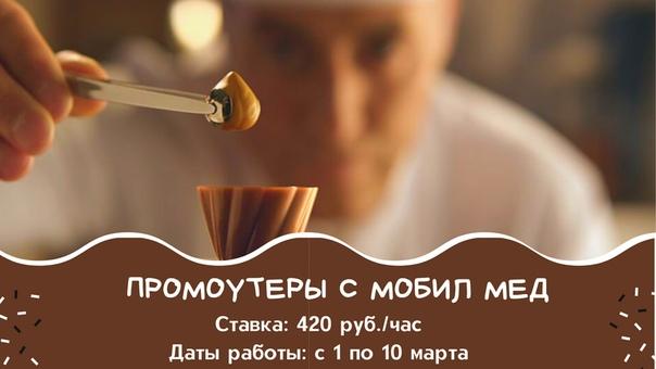 ЮНОШИ И ДЕВУШКИ! Промоутеры с действующей МК Мобил.Мед на дегустацию и семплинг от известного производителя шоколада