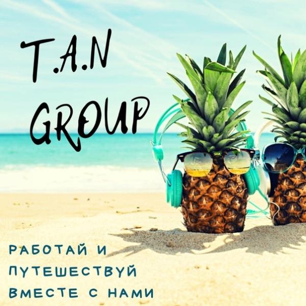 Компания T.A.N. GROUP набирает в свои команды парней и девушек для работы на море .Сезон 2019