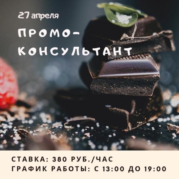 Юноши на дегустацию премиального шоколада!