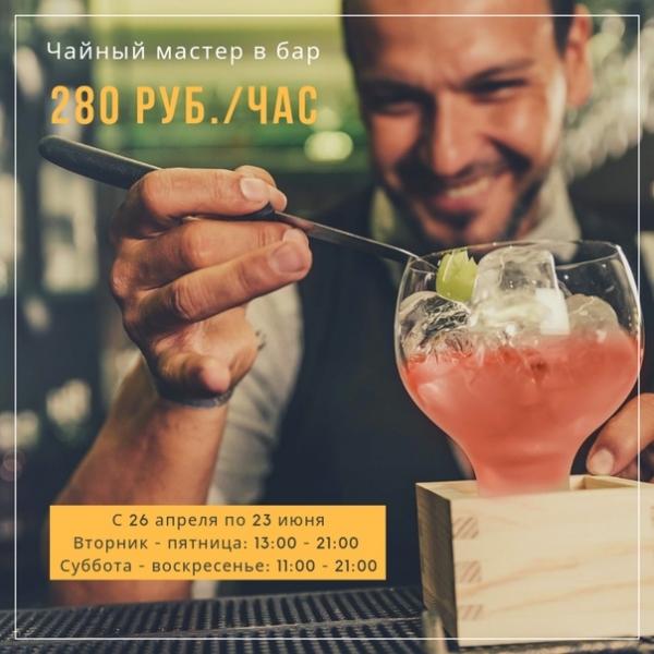 Юноши-промо в бар холодного чая  Долгосрочный проект