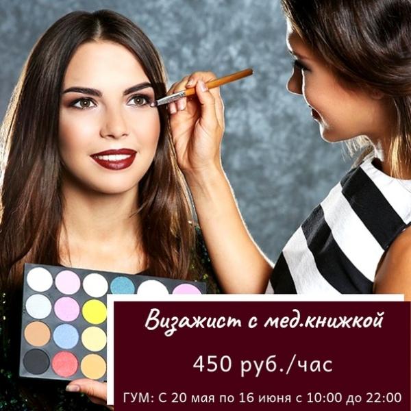 Визажисты с мед.книжкой на проект от известной косметической марки