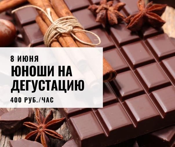 Юноши на дегустацию премиального шоколада