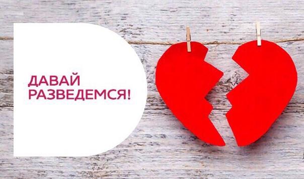 КАСТИНГ «ДАВАЙ РАЗВЕДЕМСЯ», т/к Домашний