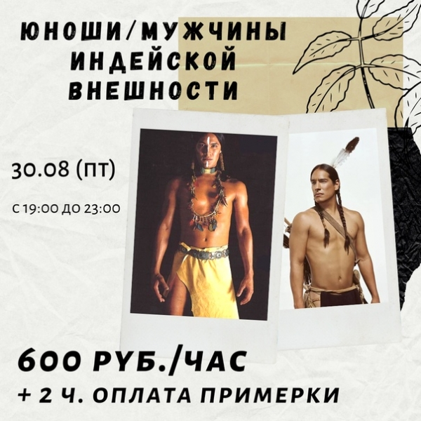 Юноши/мужчины с внешностью приближенной к ИНДЕЙСКОЙ на роль «шамана»