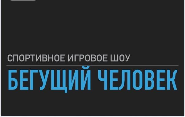 Телеканал СТС объявляет набор участников на новое спортивно-игровое шоу «Бегущий человек»!