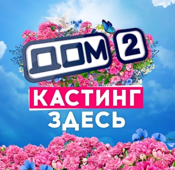 Онлайн -кастинг на реалити -шоу Дом2 на ТНТ