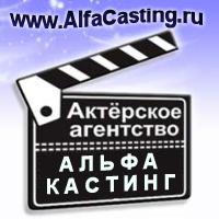 Актерское и модельное агентство «Альфа Кастинг»